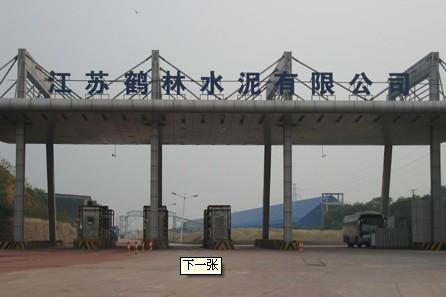 江苏鹤林水泥有限公司